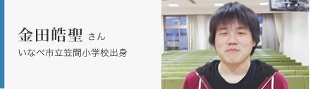 金田皓聖さん いなべ市立笠間小学校出身