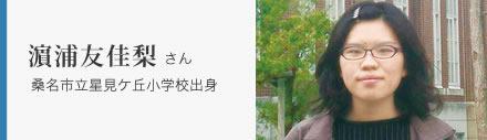 濵浦友佳梨さん 桑名市立星見ケ丘小学校出身