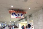 中学校 沖縄(30.5)1