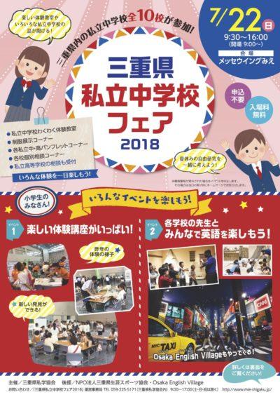 三重県私立中学校フェア チラシ