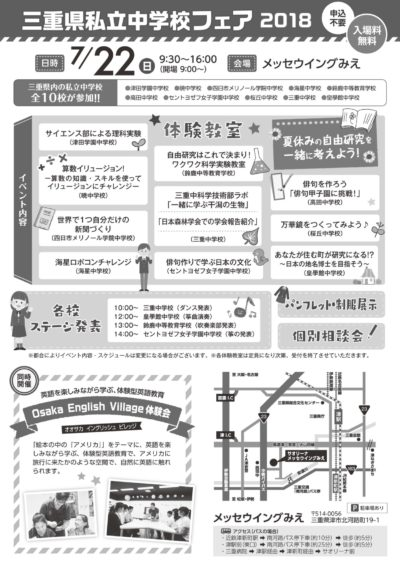 三重県私立中学校フェア チラシ2