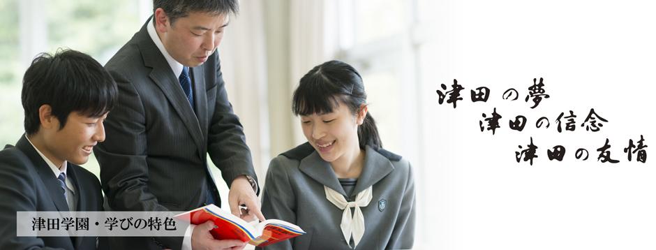 津田学園 学びの特色
