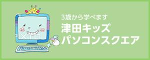 津田キッズパソコンスクエア