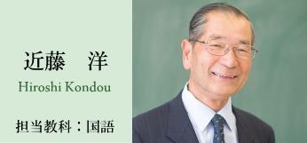HP教師(近藤)