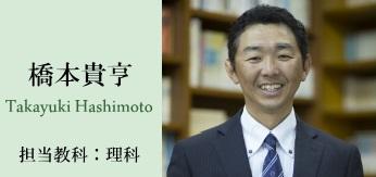 HP教師(橋本)