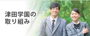 津田学園の取り組み