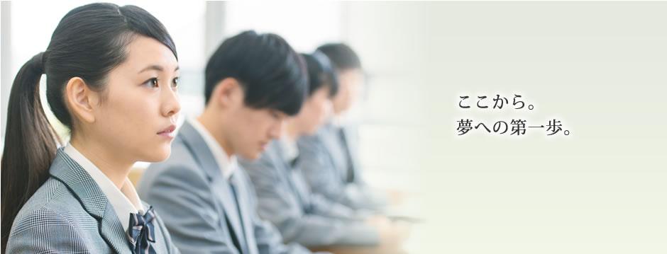 津田学園高等学校