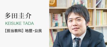 多田圭介 [担当教科] 地歴・公民
