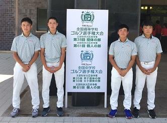 ゴルフ部全国大会