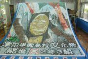 文化祭 モザイクアート