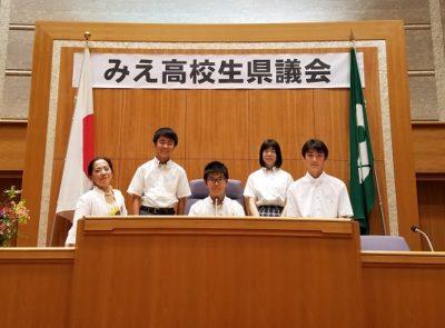三重高校生県議会3