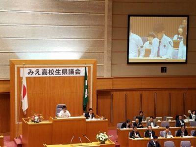 三重高校生県議会1