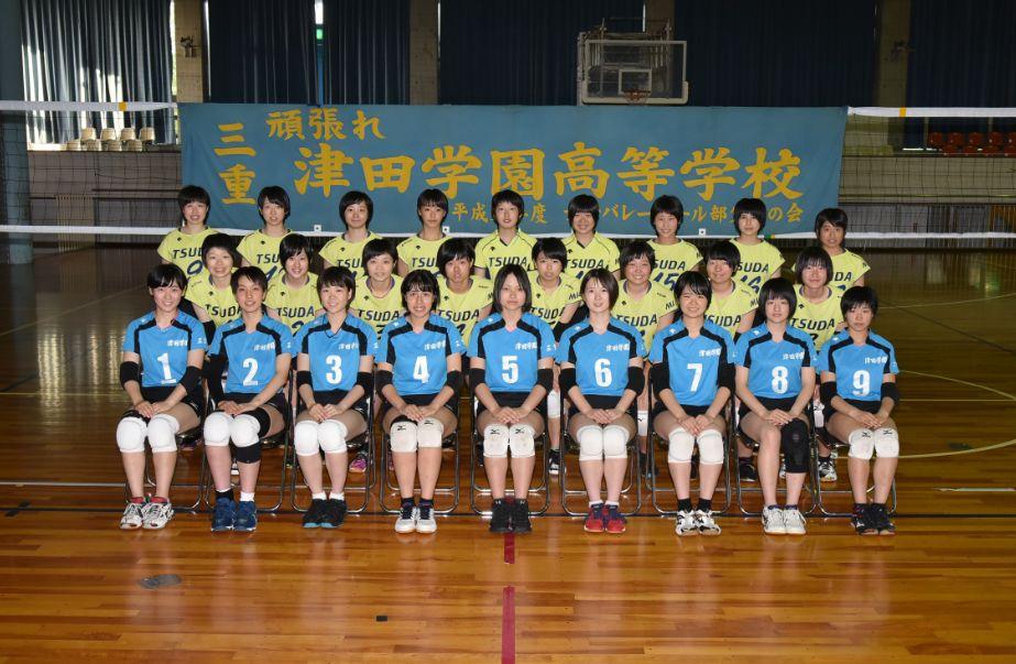 バレーボール部 | 津田学園高等学校