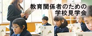 教育関係者のための学校見学会