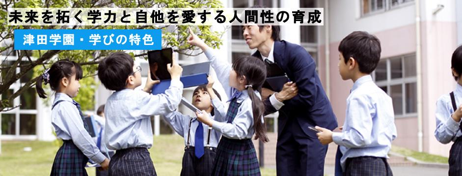 津田学園・学びの特色
