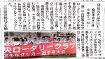 津田フットボール中日新聞記事30.2.7_1トップ1