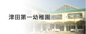 津田第一幼稚園