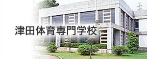 津田体育専門学校