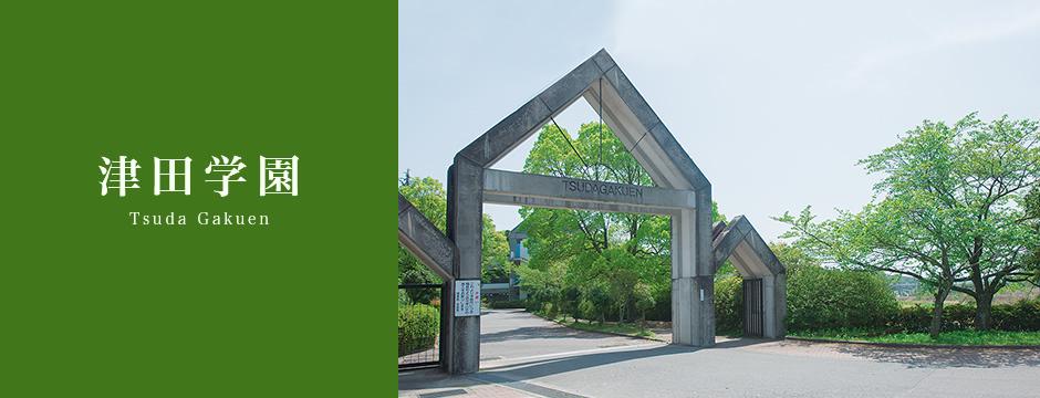 津田学園中学校・高等学校