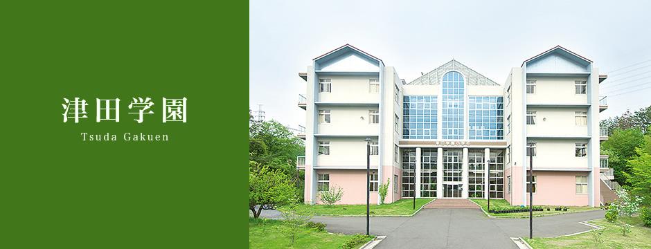 津田学園小学校