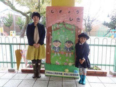 三滝幼 入園式(29.4)