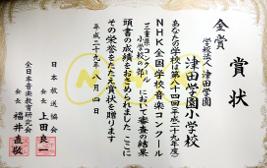 小学校 金賞(29.8)2