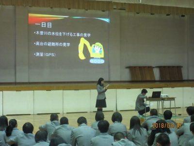 高校 インターシップ報告会(30.3)1