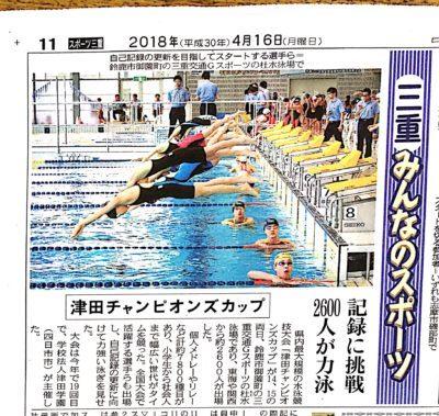 津田チャンピオンカップ(30.4)1