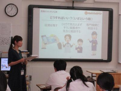 中学校 ネット安心講座(30.7)2