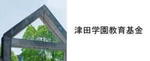 津田学園教育基金