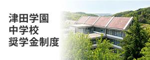 津田学園中学校奨学金制度