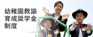 幼稚園教諭育成奨学金制度