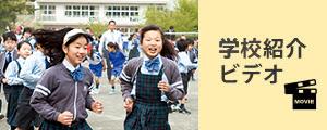 学校紹介ビデオ
