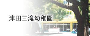 津田三滝幼稚園