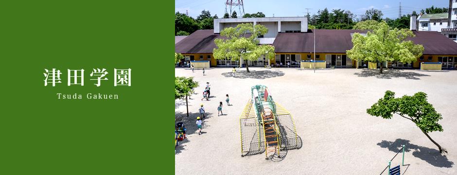 津田学園幼稚園