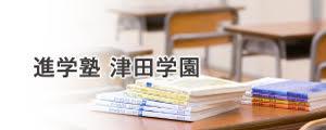 進学塾 津田学園