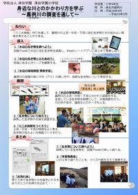 小学校 水辺調査(30.1)1