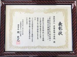 小学校 水辺調査(30.1)2