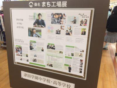 中学校 桑名企業展(30.7)