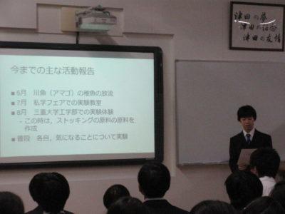中学校 探究基礎発表会(30.10)2