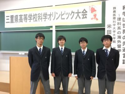 中学校 科学オリンピック(30.10)1