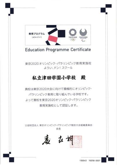小学校 東京2020
