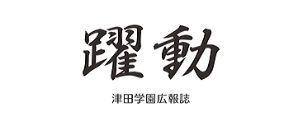 津田学園広報誌「躍動」アーカイブ