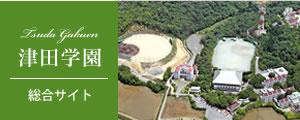 津田学園総合サイト