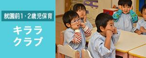 就学前1・2歳児保育 キララクラブ